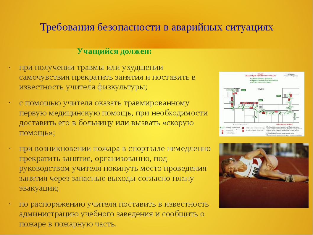 требование безопастности в аварийных ситуациях магазин термобелья