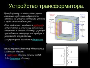 Устройство трансформатора. Трансформатор состоит из замкнутого стального серд