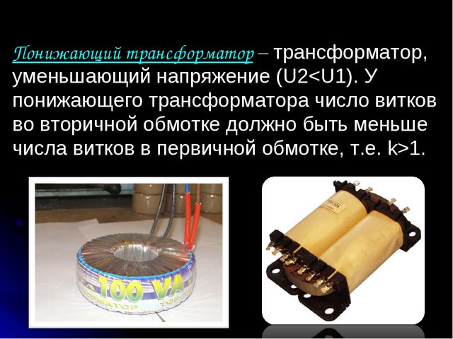Понижающий трансформатор – трансформатор, уменьшающий напряжение (U21.