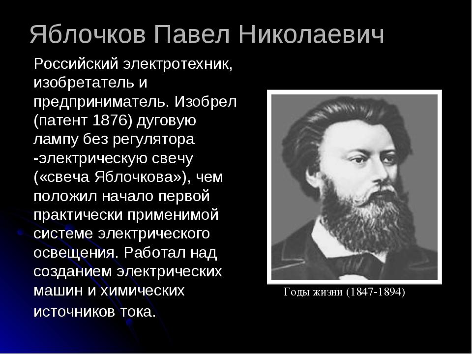 Яблочков Павел Николаевич Российский электротехник, изобретатель и предприним...