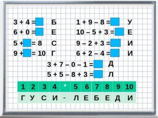 3 + 4 = 7 6 + 0 = 6 5 + 3 = 8 9 + 1 = 10 1 + 9 – 8 = 2 10 – 5 + 3 = 8 9 – 2 +