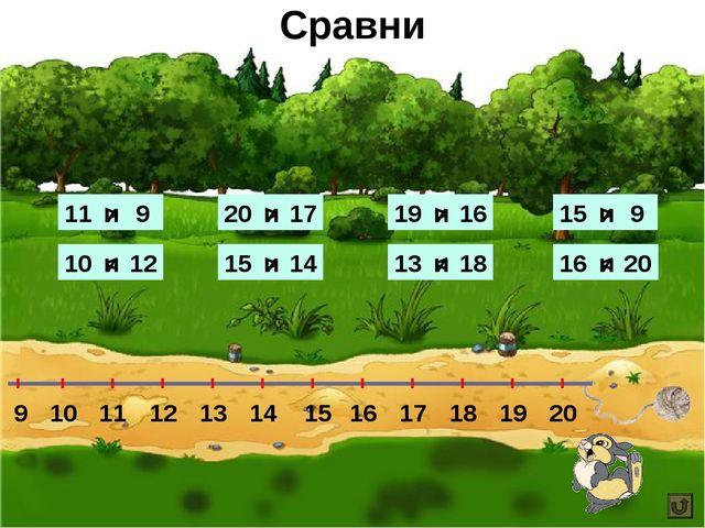 Заполни пропуски 10 11 12 13 14 15 16 17 18 19 20 11 11 12 12 13 13 13 14 14...
