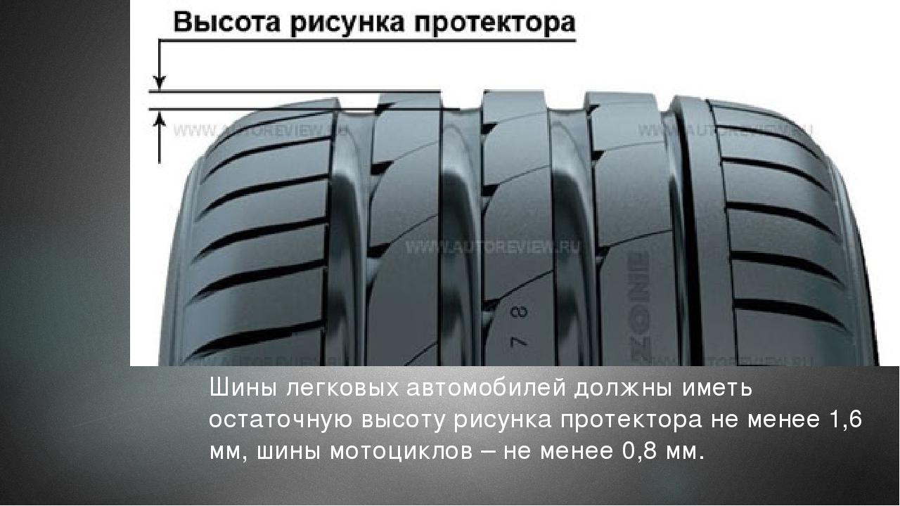 Что такое высота рисунка протектора шины