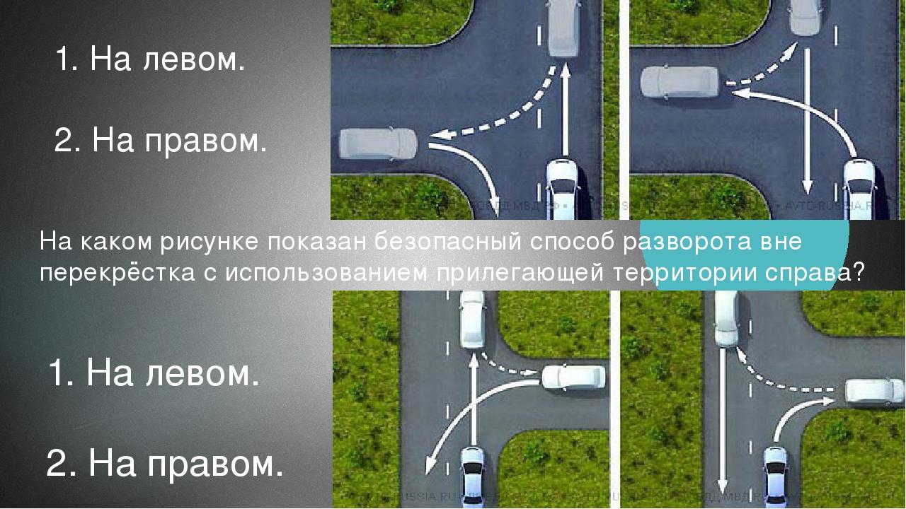 На каком рисунке показан безопасный способ разворота вне перекрестка