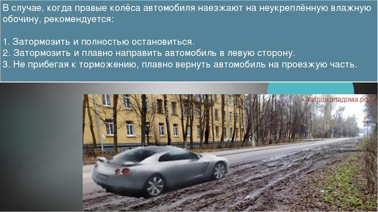 В случае когда правые колёса автомобиля наезжают на неукрепленную