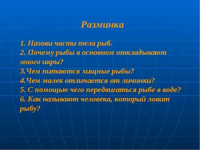 Разминка 1. Назови части тела рыб. 2. Почему рыбы в основном откладывают мног...