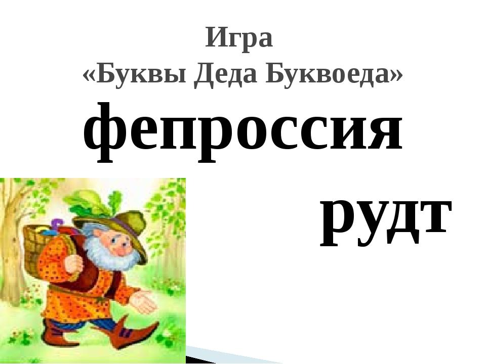 фепроссия рудт Игра «Буквы Деда Буквоеда»