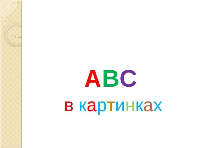 ABC в картинках