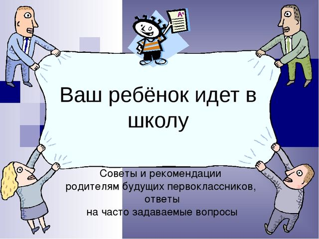 Ваш ребёнок идет в школу Советы и рекомендации родителям будущих первоклассни...