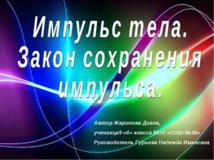 Автор Жаринова Диана, ученикца9 «б» класса МОУ «СОШ №38» Руководитель Гурьева