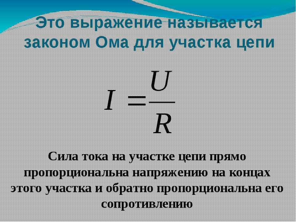 Это выражение называется законом Ома для участка цепи Сила тока на участке це...