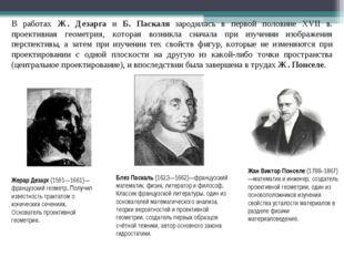 В работах Ж. Дезарга и Б. Паскаля зародилась в первой половине XVII в. проект