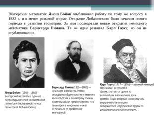 Венгерский математик Янош Бойаи опубликовал работу по тому же вопросу в 1832