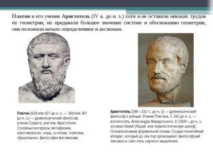 Платон и его ученик Аристотель (IV в. до н. э.) хотя и не оставили никаких тр