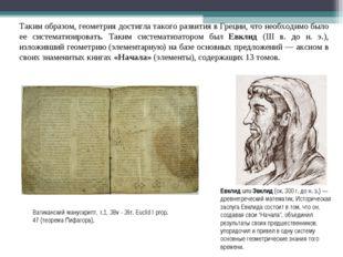 Таким образом, геометрия достигла такого развития в Греции, что необходимо бы