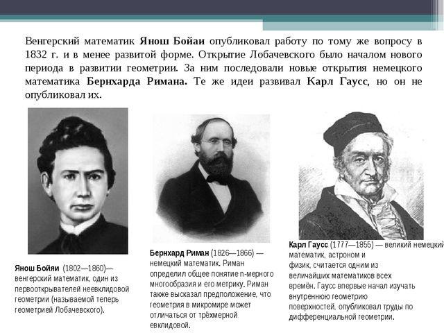 Венгерский математик Янош Бойаи опубликовал работу по тому же вопросу в 1832...