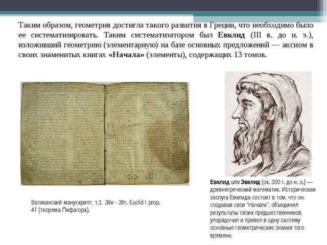 Таким образом, геометрия достигла такого развития в Греции, что необходимо бы...