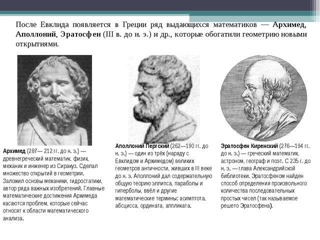 После Евклида появляется в Греции ряд выдающихся математиков — Архимед, Аполл...