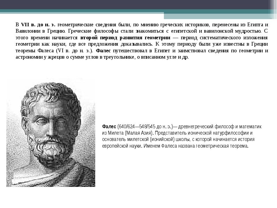 В VII в. до н. э. геометрические сведения были, по мнению греческих историков...