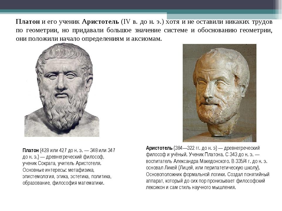 Платон и его ученик Аристотель (IV в. до н. э.) хотя и не оставили никаких тр...