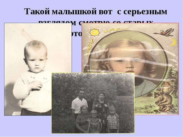 Такой малышкой вот с серьезным взглядом смотрю со старых фотографий я…