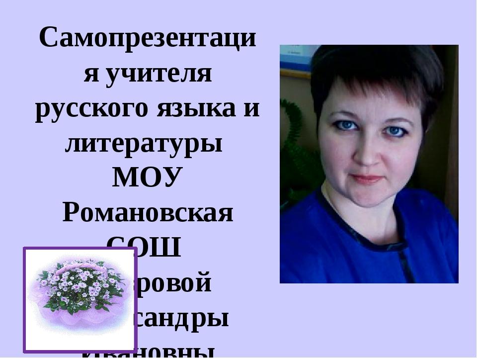 Самопрезентация учителя русского языка и литературы МОУ Романовская СОШ Лавро...