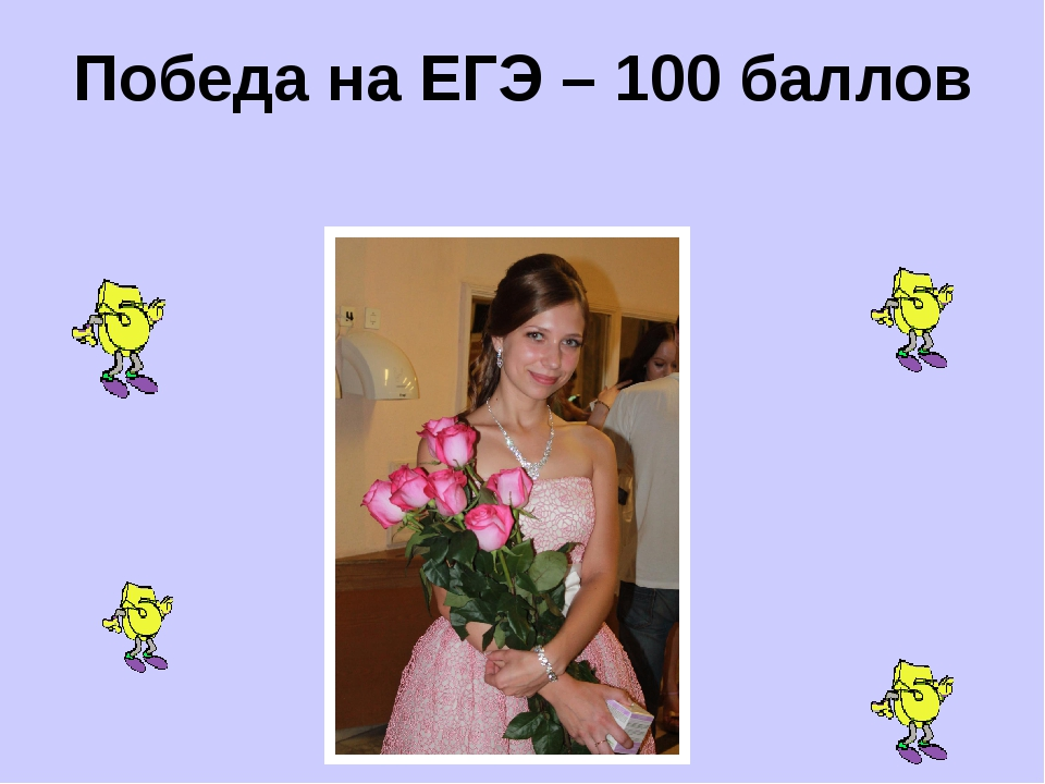 Победа на ЕГЭ – 100 баллов