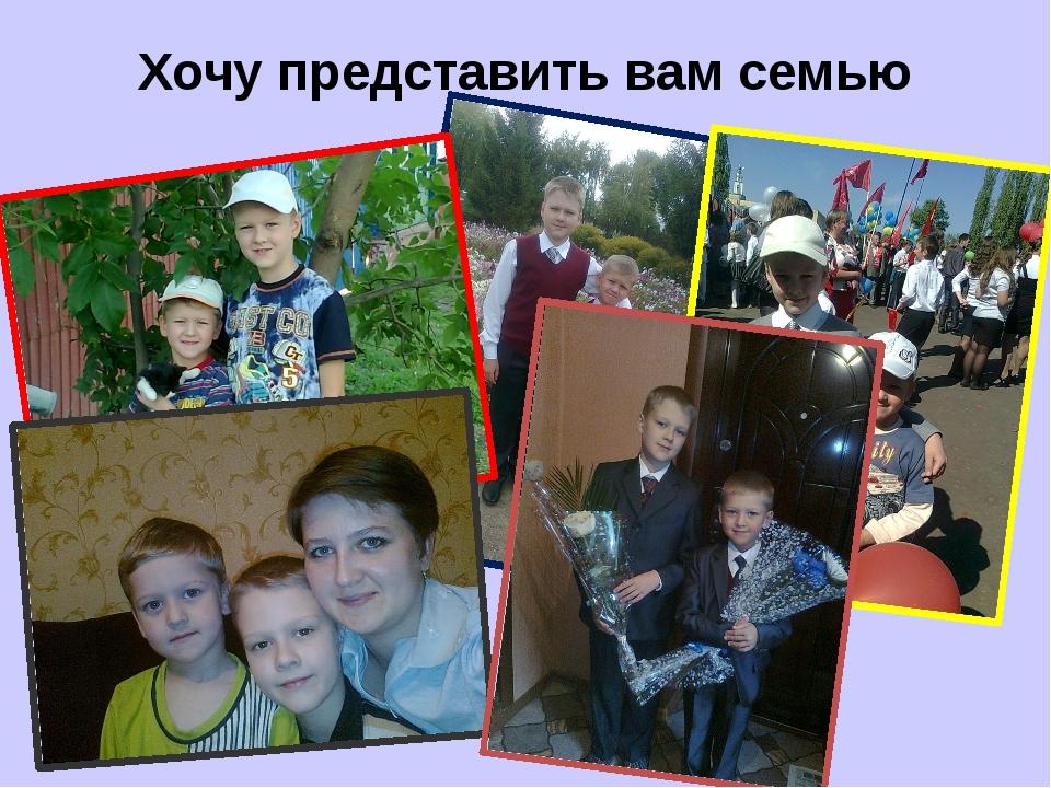 Хочу представить вам семью мою…