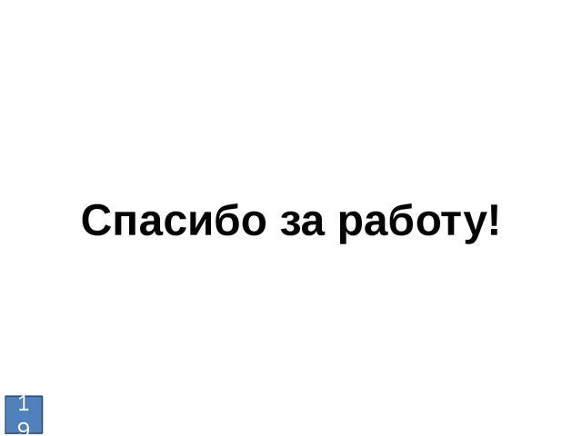 Спасибо за работу! 19