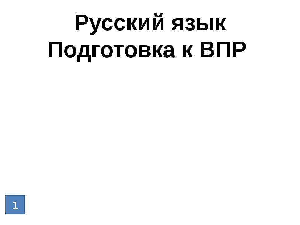 Русский язык Подготовка к ВПР 1