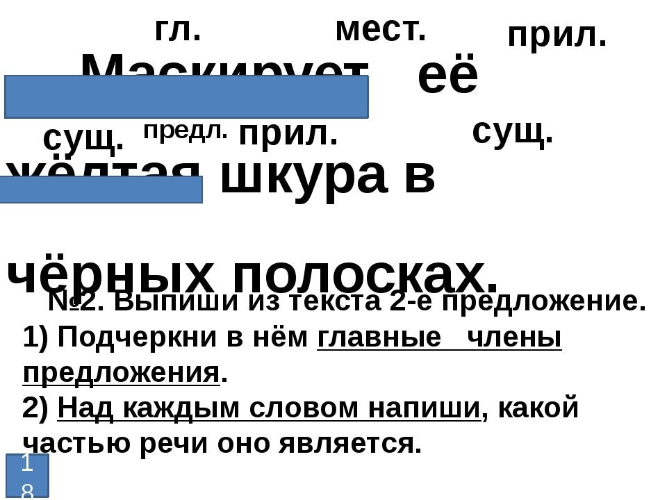 №2. Выпиши из текста 2-е предложение. 1) Подчеркни в нём главные члены предл...
