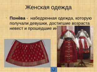 Женская одежда Шушпан - холщовый кафтан, с красною оторочкой, обшивкою, иногд
