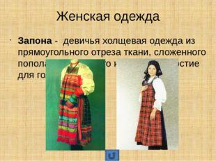 Женские головные уборы Кичка (кика)— праздничный головной убор замужней женщ