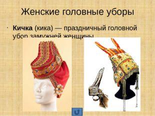 Женские головные уборы Повойник — мягкая шапочка, которая полностью закрывала
