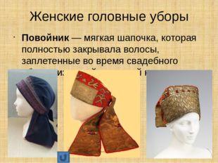 Обувь Ичиги— вид лёгкой обуви, имеющей форму сапог, с мягким носком и внутре