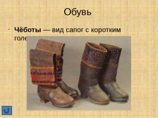 Обувь Онучи— длинная, широкая (около 30 см) полоса ткани белого, чёрного или