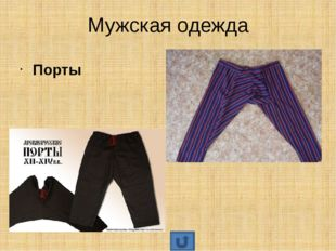 Верхняя мужская одежда Зипун