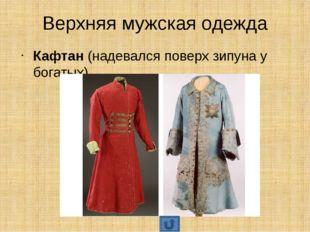 Женская одежда Сарафан - народная русская женская одежда в виде платья, чаще