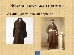 Женская одежда Понёва - набедренная одежда, которую получали девушки, достигш