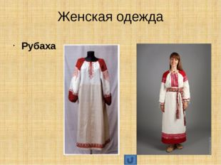 Женская одежда Запона - девичья холщевая одежда из прямоугольного отреза ткан