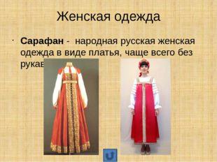 Женская одежда Телогрея - одежда на меху или подкладке с длинными суживающими