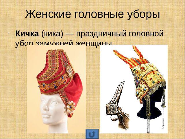Женские головные уборы Повойник — мягкая шапочка, которая полностью закрывала...