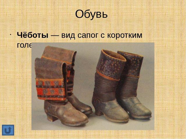Обувь Онучи— длинная, широкая (около 30 см) полоса ткани белого, чёрного или...
