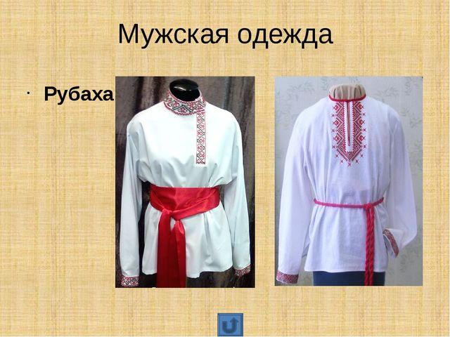 Мужская одежда Сапоги