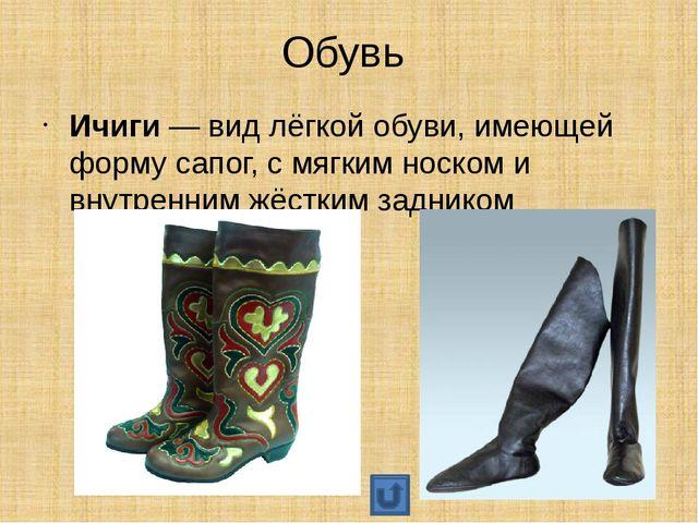 Обувь Поршни— простейшая русская кожаная обувь