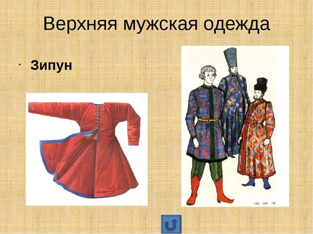 Верхняя мужская одежда Армяк (крестьянская верхняя одежда)