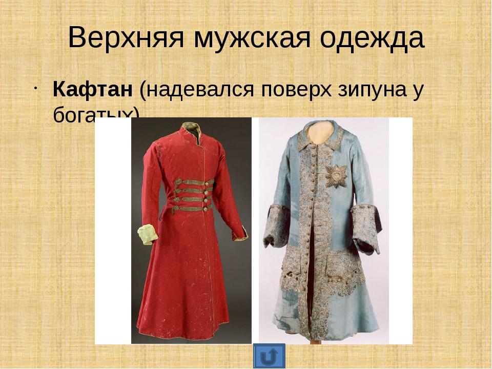 Женская одежда Сарафан - народная русская женская одежда в виде платья, чаще...