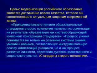 Целью модернизации российского образования является достижение нового каче
