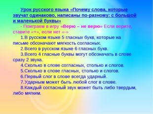 Урок русского языка «Почему слова, которые звучат одинаково, написаны по-раз