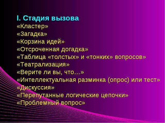 I. Стадия вызова «Кластер» «Загадка» «Корзина идей» «Отсроченная догадка»...